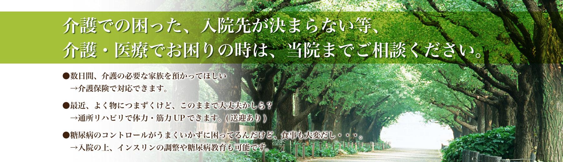 介護での困った、入院先が決まらない等、介護・医療でお困りの時は、医療法人古川病院までご相談ください。
