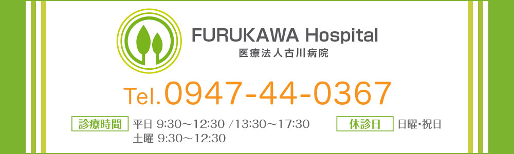 ご予約・ご相談のお電話は0947-44-0367受付時間:平日9:00〜12:30 / 13:30〜17:30 土曜9:00〜12:30(日曜、祝日は休診)